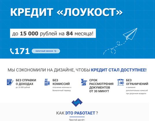 """Лендинг Паритетбанка  """"Потребительский кредит  """"Лоукост"""". Беларусь."""