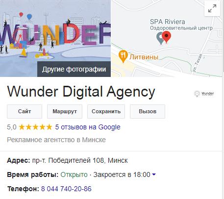 Проверяем достоверность и актуальность своих данных в поисковых сервисах…