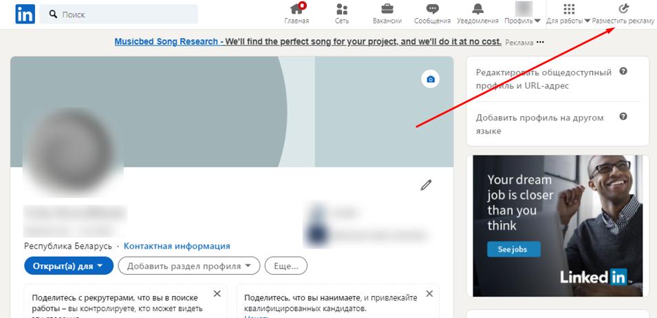 Таргетированная реклама Linkedin