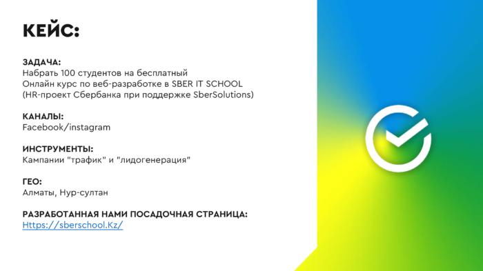 Sber-IT-School