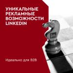 почему недооценивают рекламу в LinkedIn
