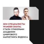 SEM-специалисты Wunder Digital стали спикерами Академии цифрового маркетинга Яндекса.