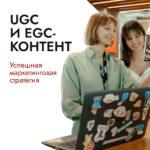 Как и для чего бизнесу использовать контент UGC и EGC