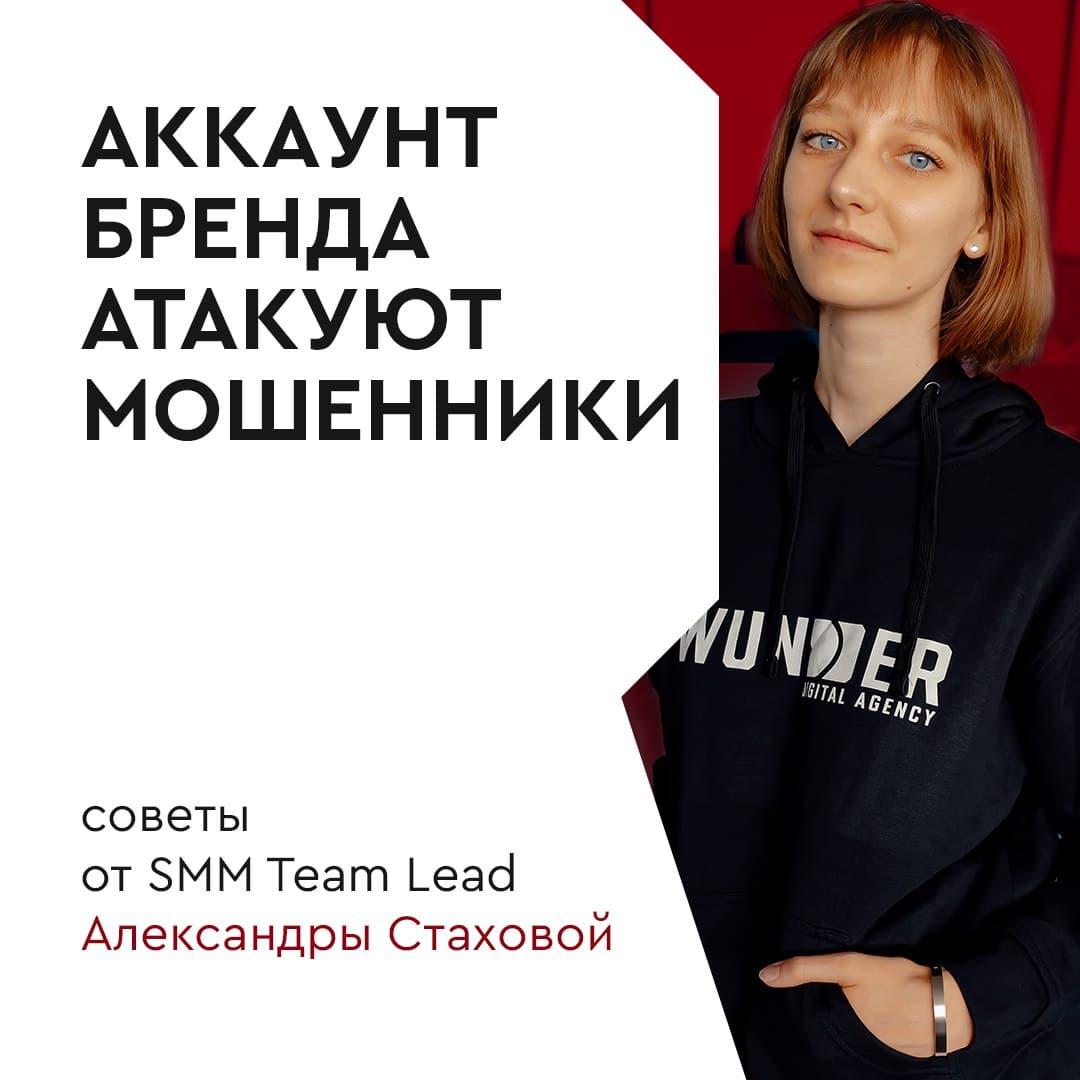 Александра Стахова
